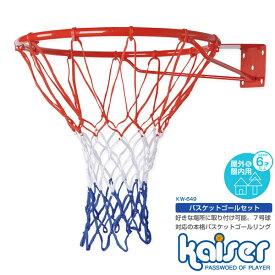 【送料無料】kaiser バスケットゴールセット/KW-649/バスケットボール、ゴール、バスケットゴール、リング、バスケットリング