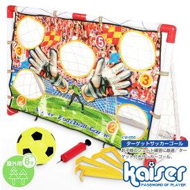 kaiser ターゲットサッカーゴールセット/KW-656/サッカーゴール、サッカー、ゴール、キーパー、ターゲット、組立、ゴールセット