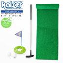 【送料無料】kaiser パターゴルフセット/KW-663_KW-374/ゴルフ練習、玩具、子供用、練習器具、パター、パターマット、…