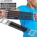 鉄人倶楽部 エキスパンダー/KW-740S/エキスパンダー、筋力、トレーニング