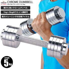 【送料無料】鉄人倶楽部 クロームダンベル5kg/KW-764/ダンベル、ダンベル5kg、クロームダンベル、ウエイト調節