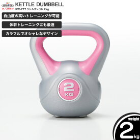 【送料無料】鉄人倶楽部 ケトルダンベル2kg/KW-777/ダンベル、ケトルベル