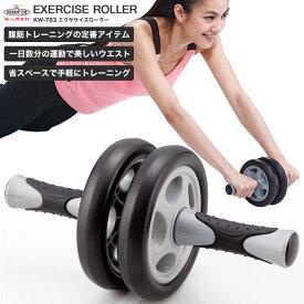 【送料無料】鉄人倶楽部 エクササイズローラー/KW-783/腹筋ローラー、腹筋器具、腹筋マシン、腹筋マシーン