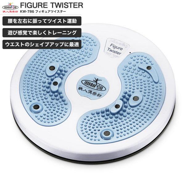【送料無料】鉄人倶楽部 フィギュアツイスター/KW-786/ツイストボード、ツイスター、ツイスト、ウエスト、腹筋