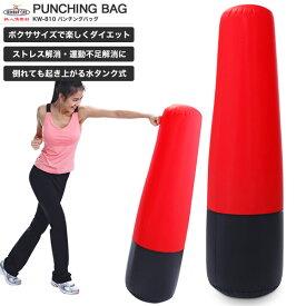 【送料無料】鉄人倶楽部 パンチングバッグ/KW-810/パンチングバッグ、サンドバック、パンチバッグ、パンチバック、ボクシング