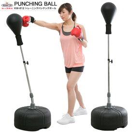 【送料無料】鉄人倶楽部 トレーニングパンチングボール/KW-812/パンチングマシーン、ボクシング、パンチングボール、パンチングマシーン、サンドバック、サンドバッグ