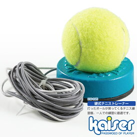kaiser 硬式テニストレーナーS/KW-895/テニス練習機、ゴム付、ボールが戻る、テニス練習器具