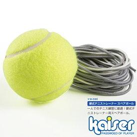 kaiser 硬式スペアボールS/KW-896/テニス練習機、ゴム付、ボールが戻る、スペアボール、テニス練習器具
