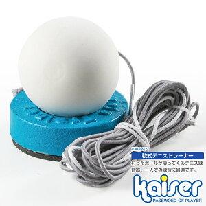 kaiser 軟式テニストレーナーS/KW-897/テニス練習機、ゴム付、ボールが戻る、テニス練習器具