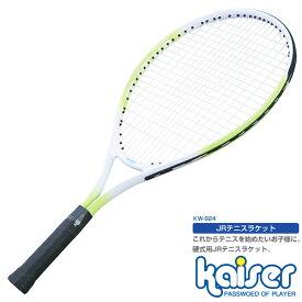 【送料無料】kaiser JRテニスラケット/KW-924/テニスラケット、ジュニア、硬式用、ガット張り上げ済、子供用、テニス、ラケット、ケース