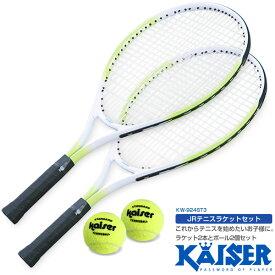 【送料無料】【kaiser JRテニスラケットセット/KW-924ST3/テニスラケット、ジュニア、硬式用、子供用、練習用、トレーニング、テニスボール】