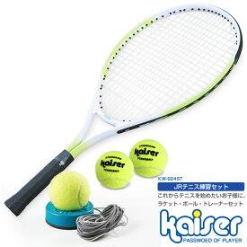 【送料無料】【kaiser JRテニス練習セット/KW-924ST/テニスラケット、ジュニア、硬式用、子供用、練習器具、トレーニング、トレーナー、テニスボール】