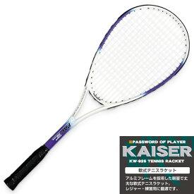 【送料無料】kaiser 軟式テニスラケット/KW-926/テニスラケット、軟式テニスラケット、ソフトテニス、ラケット、練習用