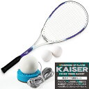 【送料無料】【kaiser 軟式テニス練習セット/KW-926ST2/テニスラケット、軟式テニスラケット、ソフトテニス、練習器具…