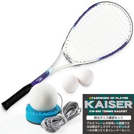 【送料無料】【kaiser 軟式テニス練習セット/KW-926ST2/テニスラケット、軟式テニスラケット、ソフトテニス、練習器具、ラケット、練習用】