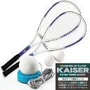 【送料無料】【kaiser 軟式テニス練習セット2/KW-926ST3/テニスラケット、軟式テニスラケット、ソフトテニス、練習器…