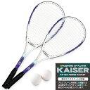 【送料無料】【kaiser 軟式テニスラケット2本組/KW-926ST/テニスラケット、軟式テニスラケット、ソフトテニス、ラケッ…