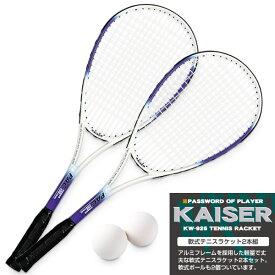 【送料無料】【kaiser 軟式テニスラケット2本組/KW-926ST/テニスラケット、軟式テニスラケット、ソフトテニス、ラケット、練習用】
