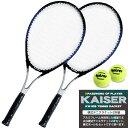【送料無料】【kaiser 硬式テニスラケット2本組/KW-928ST/テニスラケット、硬式用、練習用、ガット張り上げ済、セット】