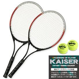 【送料無料】【kaiser 硬式テニスラケット2本組/KW-929ST/テニスラケット、硬式テニスラケット、テニスボール、セット、硬式ラケット】