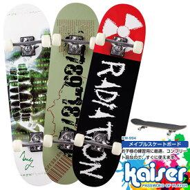 【送料無料】kaiser メイプルスケートボード/KW-994/スケボー、スケートボード、コンプリート、キッズ、子供