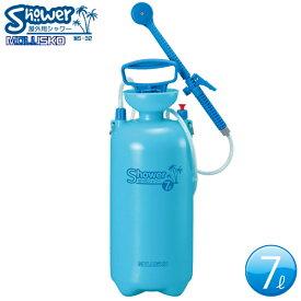 MOLUSKO シャワー7L/MS-32/アウトドア、シャワー、簡易シャワー、屋外用、携帯用、ポータブル、持ち運び