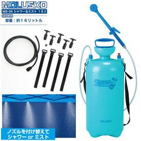 【送料無料】MOLUSKO シャワー&ミスト 16リットル/MS-34/シャワー、簡易シャワー、シャワーミスト、ミストシャワー、屋外、携帯、ポータブル