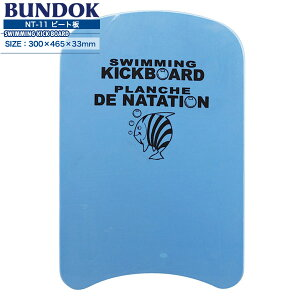 BUNDOK ビート板/NT-11/ビート板、海水浴