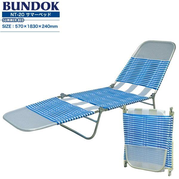 【送料無料】BUNDOK サマーベッド/NT-20WB/サマーベッド、ビーチベッド、サマーベット、チューブベッド、折りたたみ、ビーチ、海水浴、コンパクト、シングル