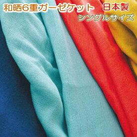 【送料無料】ガーゼケット CUMUCO 和晒 6重織りガーゼケット シングル 140×200cm 綿100% 日本製【P2】【MK】