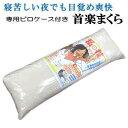 日本製 首楽マクラ 首枕 足枕 パイプ枕 専用ピロケース付き【P2】【MK】