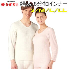 【送料無料】 ひだまり 極 肌着 婦人 8分袖 インナー S M L LL 健康肌着【P2】【MK】