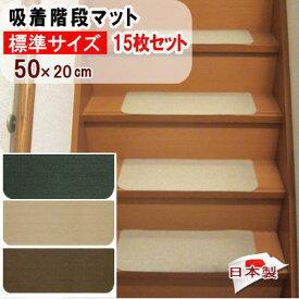 階段マット 吸着マット 階段 滑り止め 15枚セット 吸着タイルマット 吸着 洗えるマット 50×20cm 滑らない 洗える 日本製【P2】【MK】