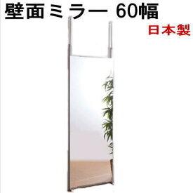 【送料無料】壁面ミラー60幅 国産品【P10】
