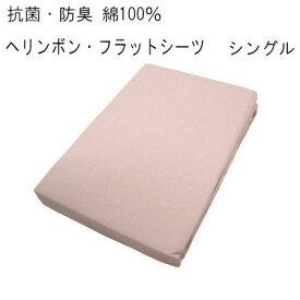 シーツ シングル抗菌・防臭 綿100% ヘリンボン・フラットシーツ シングルサイズ抗菌【P2】【MK】