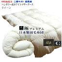 羽毛布団 マザーグース クイーン クィーン 【送料無料】羽毛布団 クイーン クィーン 日本製 プレミアムゴールドラベル…