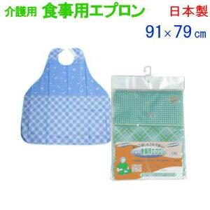 食事用エプロン 介護 介護用 食事 日本製 91×79cm 【P2】【MK】