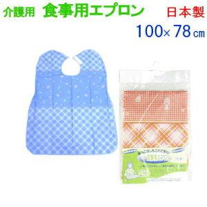 食事用エプロン 介護 介護用 食事 日本製 100×78cm 【P2】【MK】