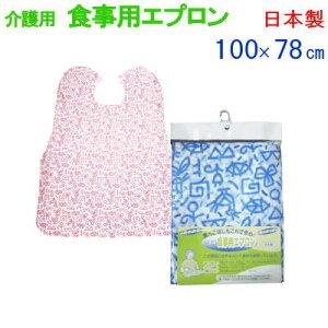 食事用エプロン 介護 介護用 食事 日本製 100×78cm 幾何学柄【P2】【MK】