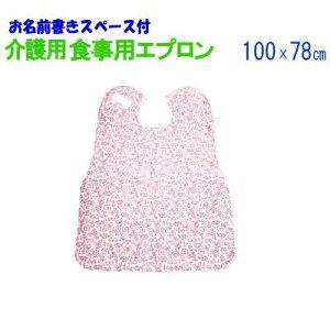 食事用エプロン 介護 介護用 食事 日本製 100×78cm お名前スペース付き 幾何学柄【P2】【MK】