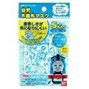 日本マスク トーマス 幼児用不織布マスク 5枚入り