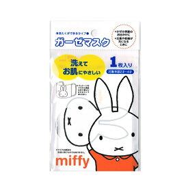 日本マスク 幼児用ミッフィーガーゼマスク 1枚