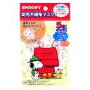 日本マスク スヌーピー 幼児用不織布マスク 5枚入り 赤
