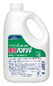 花王業務用 薬用ハンドソープ 4.5L×3本 ケース販売 殺菌・消毒