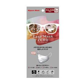 日本マスク イーズマスクゼロ 少し小さめサイズ 5枚 眼鏡用マスク Ease Mask ZERO