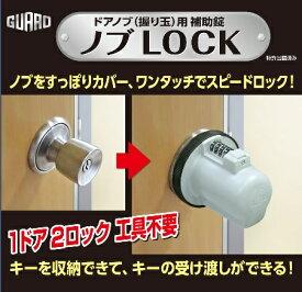 ガードロック GUARD ノブロック ノブLOCK ドアノブカバー No.620