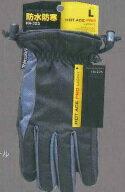おたふく手袋 防寒防水手袋 ホットエースプロライト HA-325 S/M/L/LL