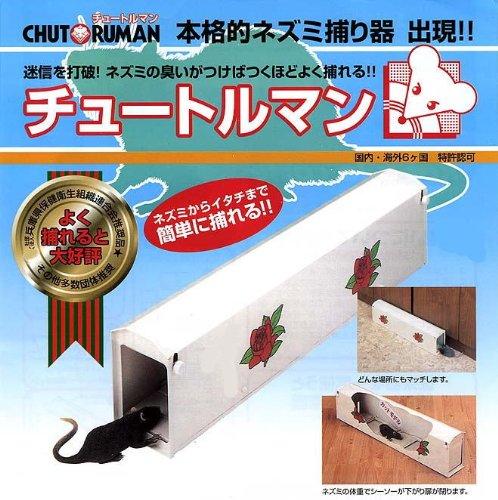 新型ネズミ捕獲器 チュートルマン 捕鼠器 ネズミ捕り