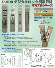 TAIKO デジタルロック 万能引戸錠 P-900 ぶちフチシリーズ
