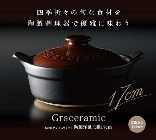 グレイスラミック 洋風土鍋 17cm 一人用土鍋 ブラウンブラック